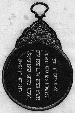 Paiza - Image: Phagspa vinokurov tablet