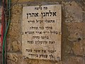 PikiWiki Israel 13498 Memorial Plate in the old city of Jerusalem to El.jpg