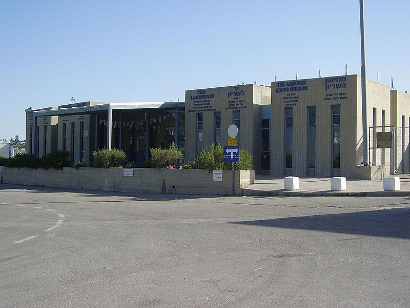 מוזיאון יד לשריון בלטרון
