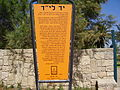 PikiWiki Israel 5401 plate near achziv bridge memorial.jpg