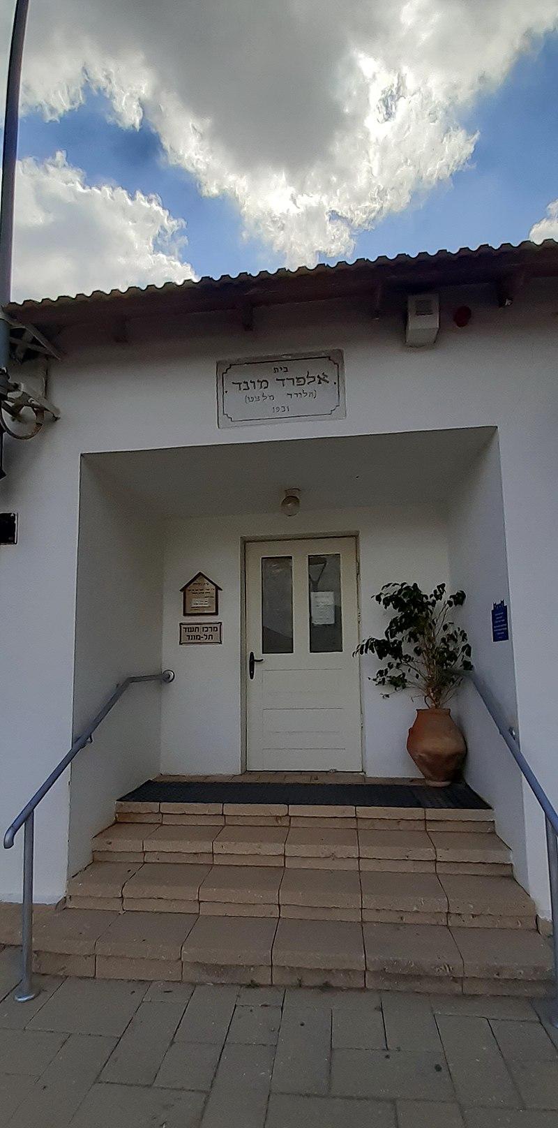 בית הלורד בתל מונד