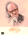 Postal cover of the Soviet Union. 1972. August Kirchenstein-100 (Portrait).png
