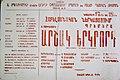 """Poster of the opera """"Arshak II"""" premiere in Yerevan, 17.11.1945.jpg"""