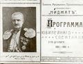 Program of Nijat society about Akhundov jubilee.png