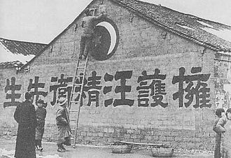 "Reorganized National Government of the Republic of China - Wall of house with government slogan proclaiming: ""Support Mr. Wang Jingwei!"""