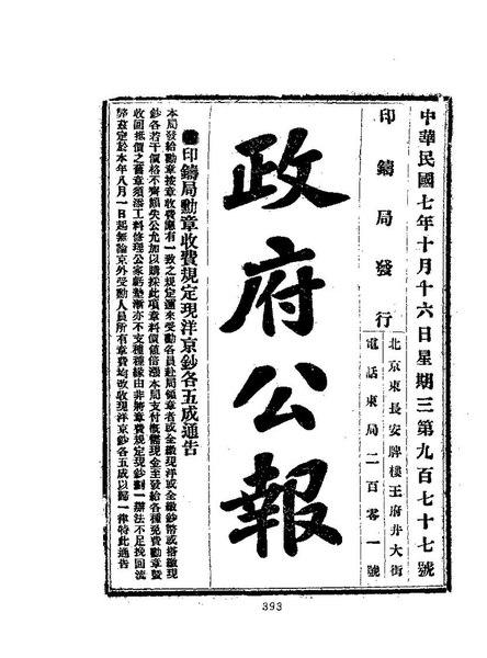 File:ROC1918-10-16--10-31政府公報977--992.pdf