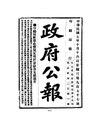 ROC1918-10-16--10-31政府公報977--992.pdf