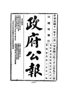ROC1922-11-01--11-15政府公报2392--2406.pdf