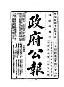 ROC1925-10-01--10-14政府公报3413--3424.pdf