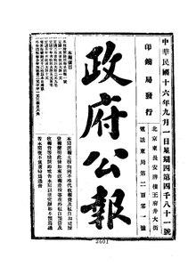 ROC1927-09-01--09-15政府公报4081--4094.pdf