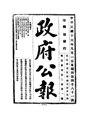 ROC1927-09-01--09-15政府公報4081--4094.pdf