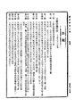 ROC1930-06-07國民政府公報489.pdf