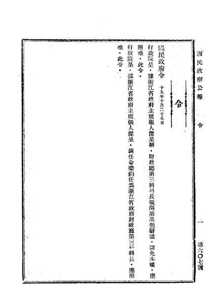 File:ROC1930-10-27國民政府公報607.pdf