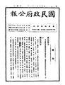 ROC1946-08-21國民政府公報2604.pdf