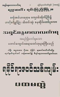<i>Rakhine Razawin Thit</i>