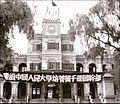 Renmin University of China, 1950-1952.jpg