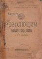 Rezolyutsii III sezda Sovetov SSR Abkhazii 1925.pdf