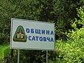 Road Sign in Satovcha Municipality.jpg
