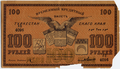 Russia-Turkestan-1919-Banknote-100-Obverse.png