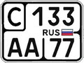 Russian license plate (for sport motocycles).png