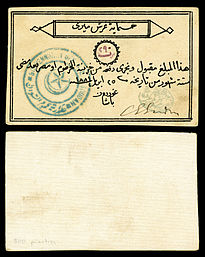500 piastre promissory note issued and hand-signed by Gen. Gordon during the Siege of Khartoum (1884) payable six months from the date of issue.[11]