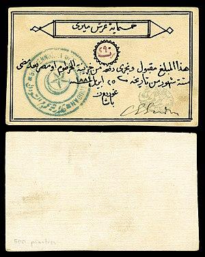 Promissory note - Image: SUD S106a Siege of Khartoum 500 Piastres (1884)