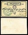SUD-S106a-Siege of Khartoum-500 Piastres (1884).jpg