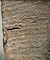 San'a synagogue inscription.jpg