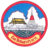 Official seal of Samut Prakan