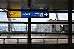 Sendai Airport Station 2016-10-09 (30371350430).jpg