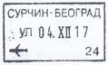 Serbischer Einreisestempel.png