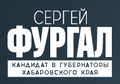 Sergey Furgal gubernatorial campaign 2018 logo.png