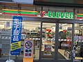Seven eleven near uec (denki tsushin daigaku) (31593166138).jpg