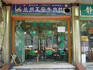 "Lamian - A halal (清真, Qīngzhēn) Lanzhou lamian restaurant in Shanghai offers ""a taste of the Northwest"" (西北风味, xīběi fēngwèi)"