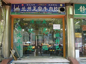 "Lamian - A halal (清真) Lanzhou lamian restaurant in Shanghai offers ""a taste of the Northwest"" (西北风味)"