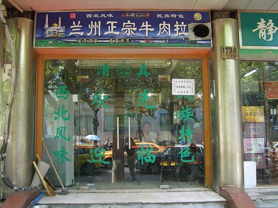 Shanghai-Lanzhou-Zhengzong-Niurou-Lamian-2782