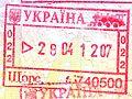 Shchors border stamp.jpg