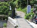 Shirahata-zaka, Fujisawa, Kanagawa.jpg