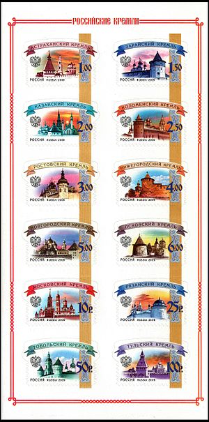 Definitive stamps of Russia - Russian Kremlins. Sheetlet of the 6th definitive issue of the Russian Federation, 2009
