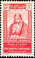 Stamp, Emir Bashir Shehab II.jpg