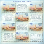 Stamp-russia-2011-olympic-games-sochi-20-block.png