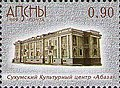 Stamp of Abkhazia - 2000 - Colnect 1004714 - Cultural Center Abaza.jpeg