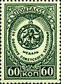 Stamp of USSR 1062.jpg