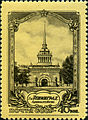 Stamp of USSR 1740.jpg
