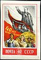 Stamp of USSR 2072.jpg