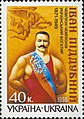 Stamp of Ukraine s124.jpg