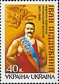 Stamp of Ukraine s124.jpg