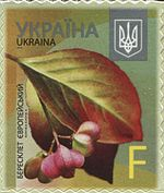 Stamps of Ukraine, 2015-56.jpg