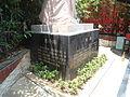 Statue of Hai Rui (海瑞) at Zhongjie Road - 04.JPG