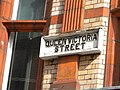 Street sign, Queen Victoria Street, Reading - geograph.org.uk - 1769508.jpg